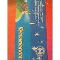 16.12.2006-приглашение на чевствование-БАТЭ-ЧЕМПИОН-2006