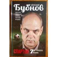Спартак. 7 лет строгого режима