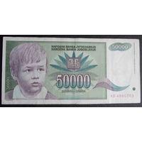 Югославия. 50 000 динаров 1992