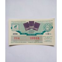 Лотерейный билет. Целевая денежная лотерея. СССР. Молдова. 1990