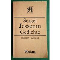 Есенин С. Стихи. Лейпциг. 1988 г.( На немецком и русском языках )