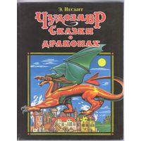 Э.Несбит. Чудозавр.Сказки о драконах.