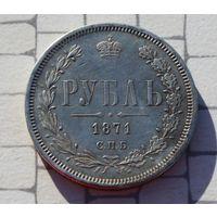1 рубль 1871г.