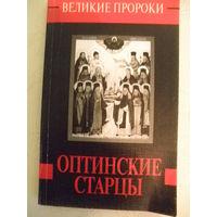 Н.Горбачева-Оптинские старцыж