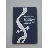 Н.А. Лопаткин, Е.Б. Мазо. Диагностика вазоренальной гипертонии и выбор метода ее лечения. М: Медицина, 1975