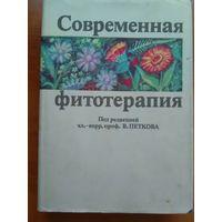 Современная фитотерапия. Под редакцией Веселина Петкова. София.