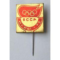 1973 г. Игры. БССР