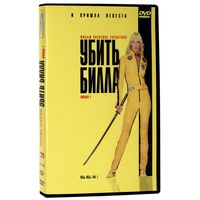 Убить Билла-1,2 (2 DVD)