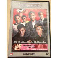Тринадцать друзей Оушена. DVD.