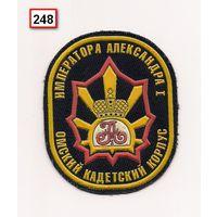 Шеврон Омского кадетского корпуса РФ