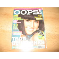 Журнал OOps_1