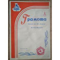 "Грамота райсовета ДСО ""Локомотив"" 1980 г."