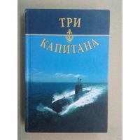 В.Рудой,В.Касатонов,В.Ворошнин.Три капитана(о моряках-подводниках). Почтой не высылаю