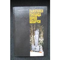Памятники геноцида евреев Беларуси (с перечнем всех н.п. и мест уничтожения)