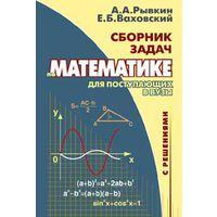 Сборник задач по математике с решениями