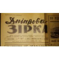 """Газета """"Днепровская звезда"""" 1970 год Украина СССР"""