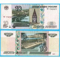 W: Россия 10 рублей 1997 / ЧТ 7767677 / модификация 2004 / интересный номер РАДАР