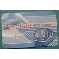 Билет в метро Москвы