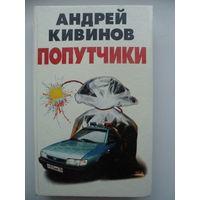 Андрей Кивинов Попутчики