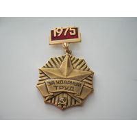 За ударный труд 1975г, Минская область значок