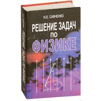 Н. Е. Савченко. Решение задач по физике.