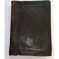 Старинная церковная книга . Старообрядческий 19 век. старославянском. Двухцветная печать.Много гравюр.