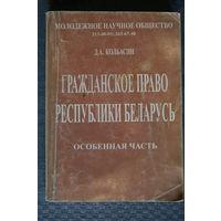Гражданское право Республики Беларусь. Особенная часть