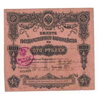 Кустанай :: 100 рублей (надпечатка на БГК)