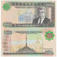 Туркменистан 10000 манат образца 2003 года UNC p15