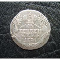 Гривенник 1781 СПБ серебро
