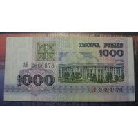 1000 рублей ( выпуск 1992 ), серия АЕ