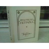 Франческо Петрарка. Избранное