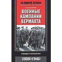 Грайнер. Военные кампании вермахта. Победы и поражения. 1939-1943