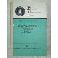Врожденные пороки сердца Н.А.Белоконь В.П. Подзолков 1991 г Заболевания детского возраста, педиатрия