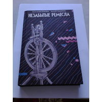 Книга для вязания крючком,спицами,макроме.