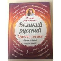 Великий русский Полина Маслыгина