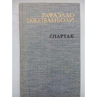 Спартак. Рафаэлло Джованьоли. Москва 1985