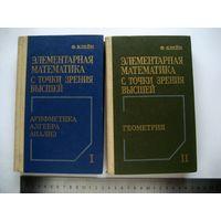 Клейн Ф. Элементарная математика с точки зрения высшей. В 2-х томах, 1987