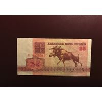 25 рублей 1992 года серия АА