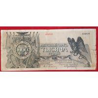 1000 рублей 1919 год Генерал Юденич ОРИГИНАЛ