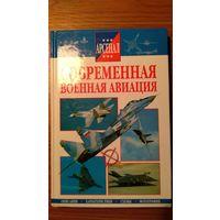 Современная военная авиация Серия Арсенал 2000 тв. пер. цветные фото