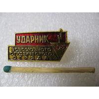 Знак. Ударник Всесоюзного студенческого отряда 1989 г.