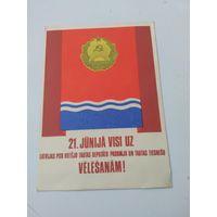Приглашение на выборы в местные Советы народных депутатов Латвии 21 июня 1987 года