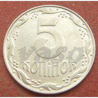6326:  5 копеек 1992 Украина