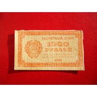 1000 рублей 1921г. В.З. 1000.