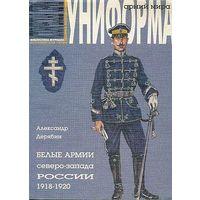 Белые Армии Сев.-Западной России - на CD