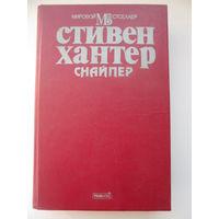 Стивен Хантер Снайпер // Серия: Мировой бестселлер