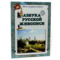 Азбука русской живописи. Моя первая книга. Людмила Жукова