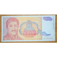 50000 динаров 1994 года - Югославия - UNC