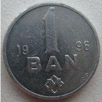 Молдова 1 бан 1996 г. (g)